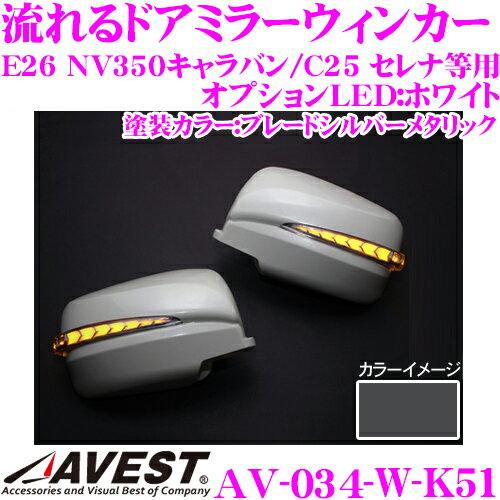 流れるLEDドアミラーウィンカーレンズ アベスト Vertical Arrow AV-034-W 塗装:ブレードシルバーメタリック(K51) 日産 E26 NV350キャラバン/C25 セレナ等用 最先端のシーケンシャルモード搭載 メッキカラー:クローム/オプションランプ:ホワイト