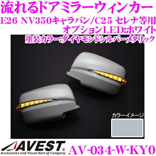 流れるLEDドアミラーウィンカーレンズアベスト Vertical Arrow AV-034-Wダイヤモンドシルバーメタリック(KY0)日産 E26 NV350キャラバン/C25 セレナ等用最先端のシーケンシャルモード搭載メッキカラー:クローム/オプションランプ:ホワイト