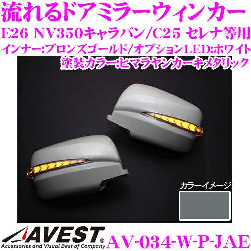 流れるLEDドアミラーウィンカーレンズアベスト Vertical Arrow AV-034-Wヒマラヤンカーキメタリック JAE日産 E26 NV350キャラバン/C25 セレナ等用最先端のシーケンシャルモード搭載メッキカラー:ブロンズゴールド/オプションランプ:ホワイト