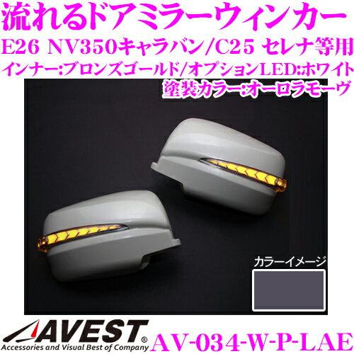 流れるLEDドアミラーウィンカーレンズ アベスト Vertical Arrow AV-034-W オーロラモーヴ(LAE) 日産 E26 NV350キャラバン/C25 セレナ等用 最先端のシーケンシャルモード搭載 メッキカラー:ブロンズゴールド/オプションランプ:ホワイト