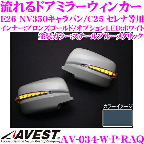 流れるLEDドアミラーウィンカーレンズアベスト Vertical Arrow AV-034-Wスチールブルーメタリック(RAQ)日産 E26 NV350キャラバン/C25 セレナ等用最先端のシーケンシャルモード搭載メッキカラー:ブロンズゴールド/オプションランプ:ホワイト