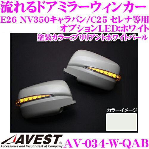 流れるLEDドアミラーウィンカーレンズアベスト Vertical Arrow AV-034-Wブリリアントホワイトパール QAB日産 E26 NV350キャラバン/C25 セレナ等用最先端のシーケンシャルモード搭載メッキカラー:クローム/オプションランプ:ホワイト