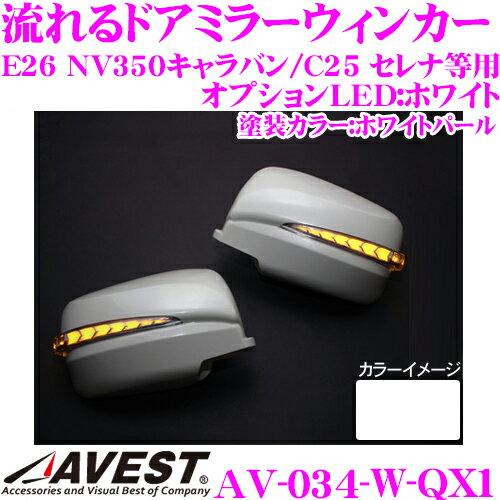 流れるLEDドアミラーウィンカーレンズアベスト Vertical Arrow AV-034-W塗装カラー:ホワイトパール(QX1)日産 E26 NV350キャラバン/C25 セレナ等用最先端のシーケンシャルモード搭載メッキカラー:クローム/オプションランプ:ホワイト