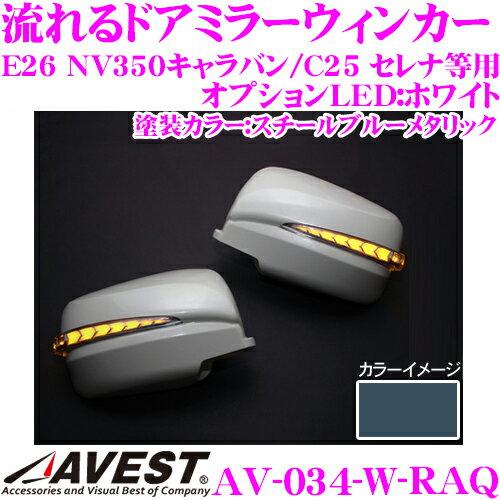 流れるLEDドアミラーウィンカーレンズ アベスト Vertical Arrow AV-034-W 塗装:スチールブルーメタリック(RAQ) 日産 E26 NV350キャラバン/C25 セレナ等用 最先端のシーケンシャルモード搭載 メッキカラー:クローム/オプションランプ:ホワイト