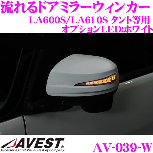 流れるLEDドアミラーウィンカーレンズアベスト Vertical Arrow AV-039-W塗装カラー:未塗装ダイハツ LA600S タント / LA250S キャスト / LA700S ウェイク 等最先端のシーケンシャルモード搭載オプションランプ:ホワイト