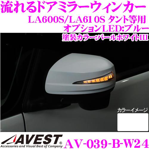 流れるLEDドアミラーウィンカーレンズアベスト Vertical Arrow AV-039-B-W24塗装カラー:パールホワイトIIIダイハツ LA600S タント / LA250S キャスト / LA700S ウェイク 等最先端のシーケンシャルモード搭載オプションランプ:ブルー