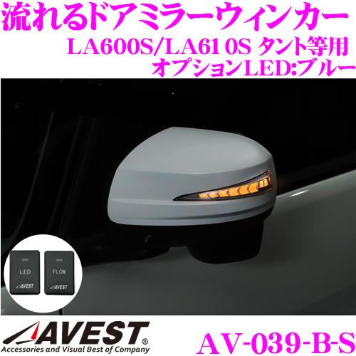 流れるLEDドアミラーウィンカーレンズアベスト Vertical Arrow AV-039-B-Sスイッチ付 未塗装ダイハツ LA600S タント / LA250S キャスト / LA700S ウェイク 等最先端のシーケンシャルモード搭載オプションランプ:ブルー