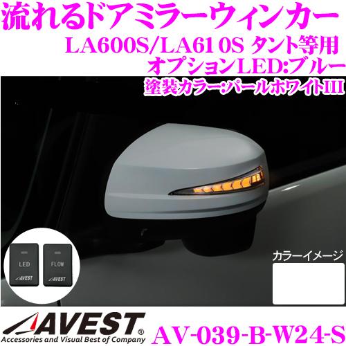 流れるLEDドアミラーウィンカーレンズアベスト Vertical Arrow AV-039-B-W24-Sスイッチ付 パールホワイトIIIダイハツ LA600S タント / LA250S キャスト / LA700S ウェイク 等最先端のシーケンシャルモード搭載オプションランプ:ブルー