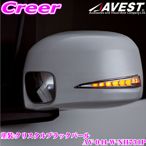 流れるLEDドアミラーウィンカーレンズアベスト Vertical Arrow AV-041-W-NH731P塗装カラー: クリスタルブラックパールホンダ JF3/JF4 N-BOX/N-BOX カスタム用最先端のシーケンシャルモード搭載オプションランプ:ホワイト