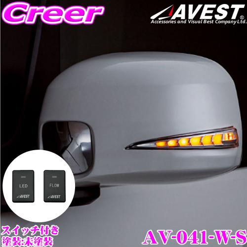 流れるLEDドアミラーウィンカーレンズアベスト Vertical Arrow AV-041-W-S塗装カラー:未塗装 スイッチ付ホンダ JF3/JF4 N-BOX/N-BOX カスタム用最先端のシーケンシャルモード搭載オプションランプ:ホワイト