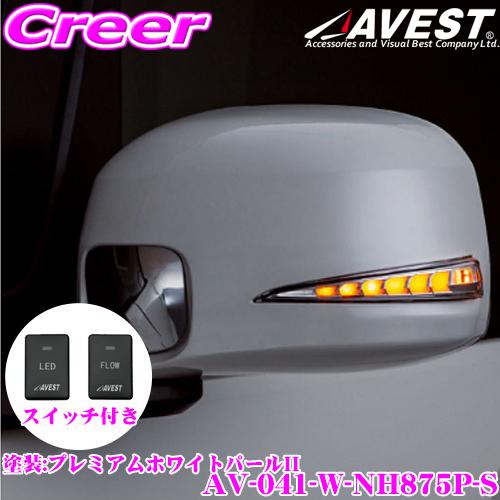 流れるLEDドアミラーウィンカーレンズアベスト Vertical Arrow AV-041-W-NH875P-S塗装カラー:プレミアムホワイトパールII スイッチ付ホンダ JF3/JF4 N-BOX/N-BOX カスタム用最先端のシーケンシャルモード搭載オプションランプ:ホワイト
