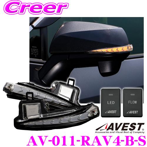 流れるLEDドアミラーウィンカーレンズアベスト Vertical Arrow AV-011-RAV4-B-S スイッチ付トヨタ XA50系 RAV4用最先端のシーケンシャルモード搭載メッキカラー:クローム/オプションランプ:ブルー