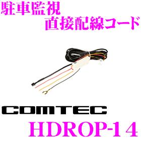 当店在庫あり即納 コムテック HDROP-14駐車監視 オプション 直接配線コードドライブレコーダー 2020新作 祝開店大放出セール開催中