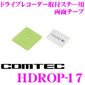 9 4~9 11はエントリー+3点以上購入でP10倍 HDROP-17 ドライブレコーダー取付ステ―用両面テープ 高級な 送料無料新品 コムテック