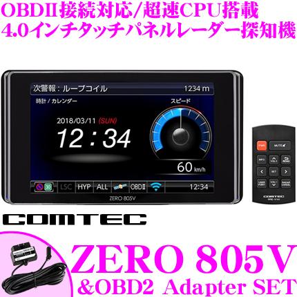 ZERO 805V &OBD2-R3 コムテック GPSレーダー探知機OBDII接続コードセット 最新データ更新無料4.0インチ液晶 静電タッチパネル操作超速CPU G+ジャイロ搭載 ドラレコ相互通信対応ZERO 803V後継品