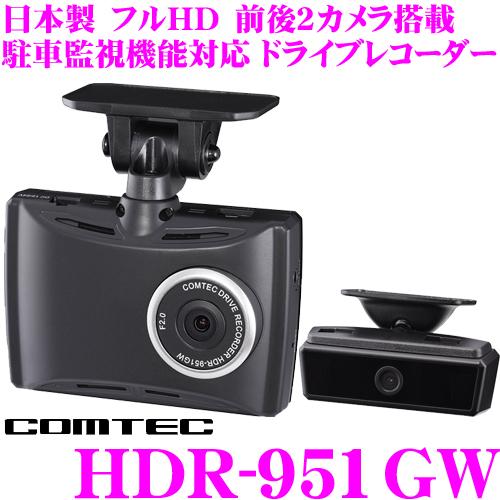 コムテック ドライブレコーダー HDR-951GW 前後車内2WAY GPS Gセンサー搭載 駐車監視機能対応ドラレコ ノイズ対策済 LED信号機対応 2.7インチ液晶 日本製/3年保証!!