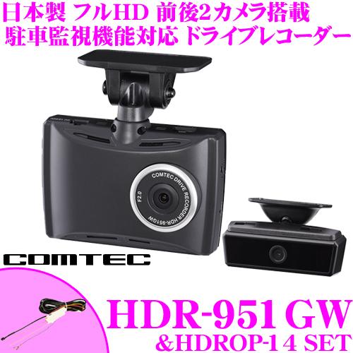コムテック ドライブレコーダー HDR-951GW&HDROP-14 駐車監視・直接配線コード セット 前後2カメラ GPS Gセンサー搭載 駐車監視機能対応ドラレコ ノイズ対策済 LED信号機対応 2.7インチ液晶 日本製/3年保証!!