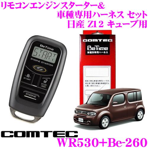 コムテック COMTEC エンジンスターター&ハーネスセット 日産 Z12 キューブ インテリジェントキー/プッシュスタート/イモビライザー無車用 WR530+Be-260