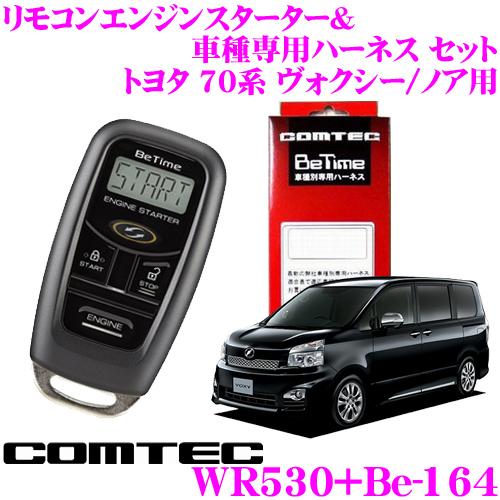 コムテック COMTEC エンジンスターター&ハーネスセット トヨタ 70系 ヴォクシー/ノア プッシュスタート/イモビライザー無車用 WR530+Be-164