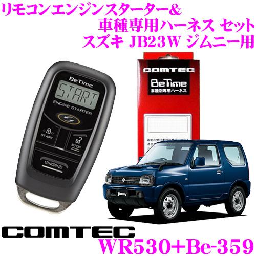 コムテック COMTEC エンジンスターター&ハーネスセット スズキ JB23W ジムニー (H16/10~) WR530+Be-359