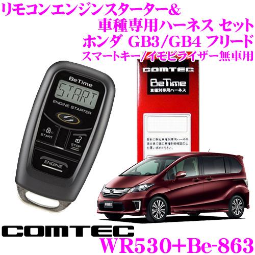 コムテック COMTEC エンジンスターター&ハーネスセット ホンダ GB3/GB4後期 フリード スマートキー/イモビライザー無車用 WR530+Be-863