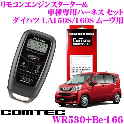 コムテック COMTEC エンジンスターター&ハーネスセットダイハツ LA150S/LA160S ムーヴ (H26/12~H29/8)キーフリーシステム/プッシュボタンスタート/イモビライザー無車用WR530+Be-166