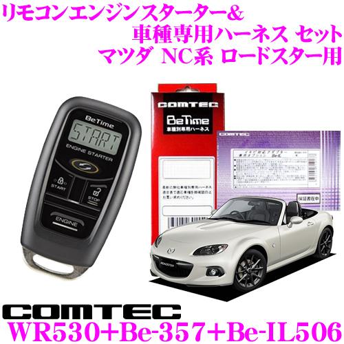 コムテック COMTEC エンジンスターター&ハーネスセット マツダ NC系 ロードスター用 WR530+Be-357+Be-IL506