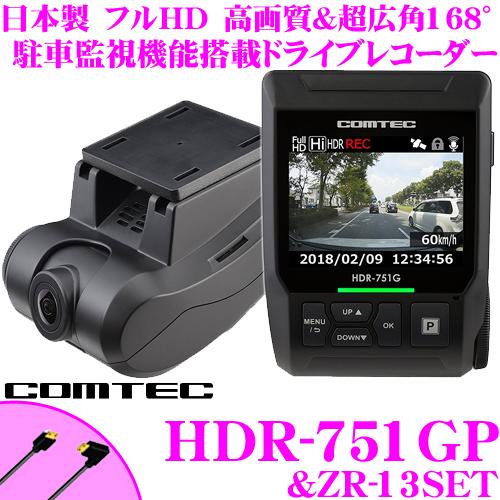 コムテック HDR-751GP+ZR-13 GPS搭載ドライブレコーダー接続コードセット 高画質200万画素FullHD HDR/WDR Gセンサー 駐車監視機能搭載/レーダー探知機相互通信対応 ノイズ対策済 LED信号機対応 2.4インチ液晶付 日本製/3年保証!!