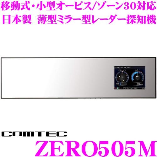 コムテック GPSレーダー探知機 ZERO 505MOBDII接続対応 最新データ更新無料2.4インチ液晶ハーフミラー型移動式・小型オービス/ゾーン30対応