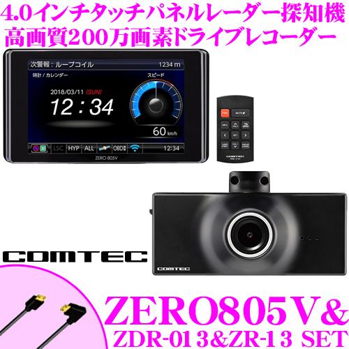 コムテック GPSレーダー探知機 ZERO 805V &ZDR-013 &ZR-13 ドライブレコーダー 一体型レーダー探知機接続コードセット 最新データ更新無料 4.0インチ液晶 静電タッチパネル操作 超速CPU G+ジャイロ搭載 ドラレコ相互通信対応