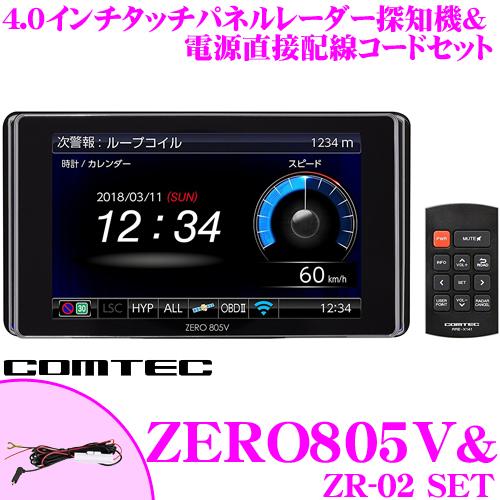 コムテック ZERO 805V &ZR-02 GPSレーダー探知機+電源直接配線コードセット OBDII接続対応 最新データ更新無料 4.0インチ液晶 静電タッチパネル操作 超速CPU G+ジャイロ 搭載 ドライブレコーダー相互通信対応 / ZERO 803V後継品