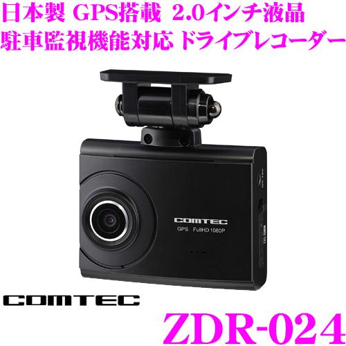コムテック ドライブレコーダー ZDR-024高画質200万画素FullHD常時録画 HDR搭載駐車監視ユニット対応 Gセンサー衝撃録画ノイズ対策済み LED信号機対応 2.0インチ液晶付き超コンパクトサイズ 日本製/1年保証!!