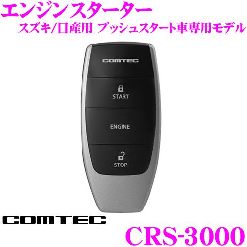 コムテック COMTEC エンジンスターター CRS-3000 双方向リモコン アンサーバック付エンスタ スズキ/日産用 プッシュスタート車専用モデル 純正イモビライザー装備車 WRS-40後継