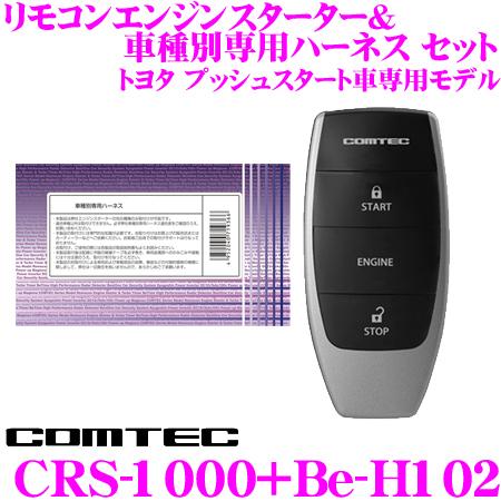 コムテック COMTEC エンジンスターター&ハーネスセット CRS-1000+Be-H102 トヨタ プッシュスタート車専用モデル ヴォクシー/ノア/エスクァイア(ハイブリッド含む)