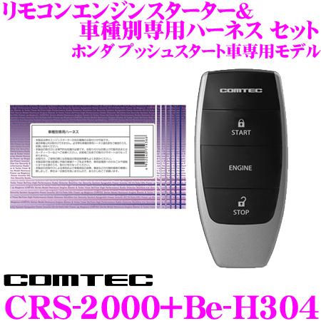 コムテック COMTEC エンジンスターター&ハーネスセット CRS-2000+Be-H304 ホンダ プッシュスタート車専用モデル RC4 オデッセイハイブリッド/GB7 GB8 フリードハイブリッド