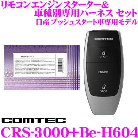 コムテック COMTEC エンジンスターター&ハーネスセットCRS-3000+Be-H604日産 プッシュスタート車専用モデルZ12系 キューブ/F15系 ジューク