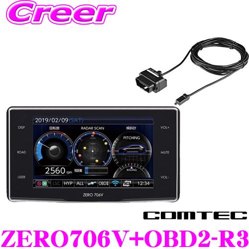 コムテック ZERO 706V & OBD2-R3 GPSレーダー探知機+OBDII接続コードセット 最新データ更新無料 3.2インチ液晶 超速CPU G+ジャイロ みちびき&グロナス&ガリレオ受信搭載 ドライブレコーダー相互通信対応