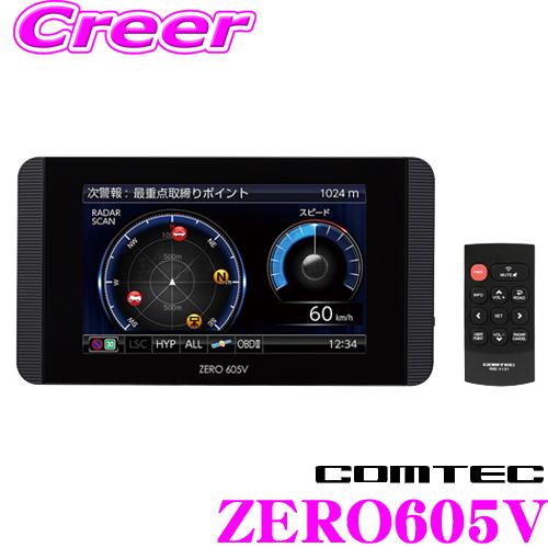 コムテック GPSレーダー探知機 ZERO 605V OBDII接続対応 最新データ更新無料 3.2インチ液晶 Gセンサー搭載