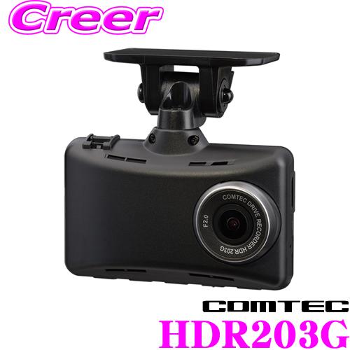 コムテック ドライブレコーダー HDR203G200万画素常時録画 Gセンサー衝撃録画 GPS搭載ノイズ対策済み LED信号機対応 2.7インチ液晶付き 駐車監視ユニット対応 日本製