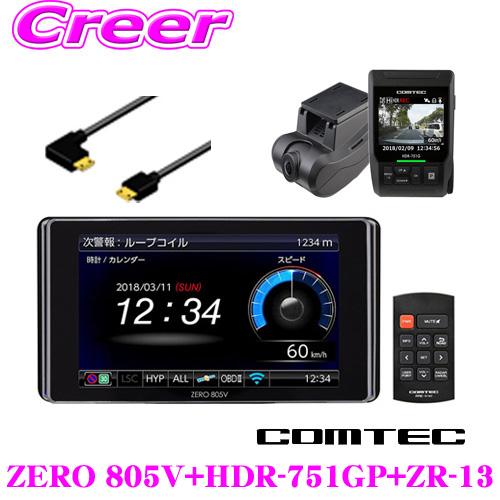 コムテック ZERO 805V+HDR-751GP+ZR-13 GPSレーダー探知機 +ドライブレコーダー+相互通信ケーブル セット OBDII接続対応 最新データ更新無料 4.0インチ液晶 静電タッチパネル操作 超速CPU G+ジャイロ 搭載 ドライブレコーダー相互通信対応