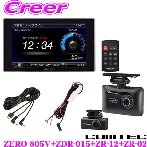 コムテック ZERO 805V+ZDR-015+ZR-12+ZR-02 GPSレーダー探知機 + ドライブレコーダー +ドライブレコーダー接続ケーブル + 直接配線コード セット OBDII接続対応 最新データ更新無料 4.0インチ液晶 静電タッチパネル操作 ドライブレコーダー相互通信対応