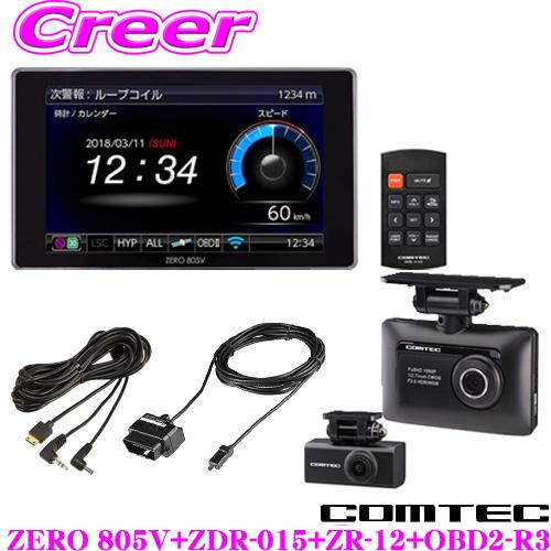 コムテック ZERO 805V+ZDR-015+ZR-12+OBD2-R3 GPSレーダー探知機 + ドライブレコーダー +ドライブレコーダー接続ケーブル + OBDII接続アダプタ OBDII接続対応 最新データ更新無料 4.0インチ液晶 静電タッチパネル操作 ドライブレコーダー相互通信対応