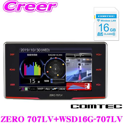 コムテック ZERO 707LV & WSD16G-707LV GPSレーダー探知機+無線LAN内蔵SDHCカードセット 新型レーザー式オービス対応 OBDII接続対応 最新データ更新無料 3.2インチ液晶 Gセンサー搭載