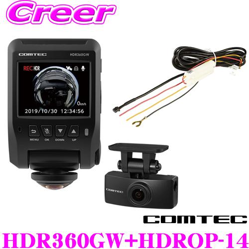 コムテック 360°カメラ+リアカメラ搭載ドライブレコーダー HDR360GW+HDROP-14駐車監視・直接配線コード セット前後左右 室内 2カメラ 340万画素 Gセンサー/GPS搭載駐車監視機能対応 高画質ドラレコSDカード+ステッカー付/日本製/3年保証!!