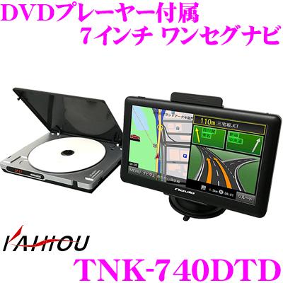 カイホウ TNK-740DTDDVDプレイヤー付属 7インチワンセグ カーナビゲーションオービス警告対応