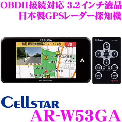セルスター GPSレーダー探知機 AR-W53GAOBDII接続対応 3.2インチMVA液晶日本国内生産 超速GPSレーダー探知機無線LAN搭載 三年保証ドライブレコーダー相互通信対応