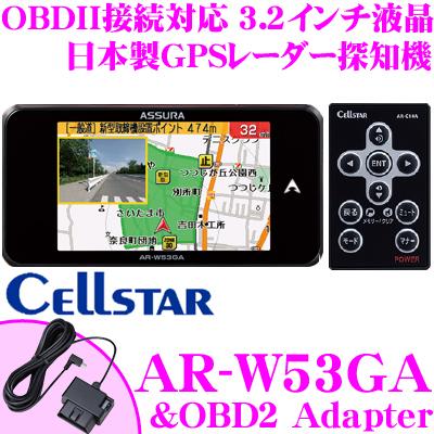 セルスター GPSレーダー探知機 AR-W53GA & RO-117OBDII接続対応 3.2インチMVA液晶無線LAN搭載 超速GPSレーダー探知機 OBDIIコードセット日本国内生産三年保証 ドライブレコーダー相互通信対応