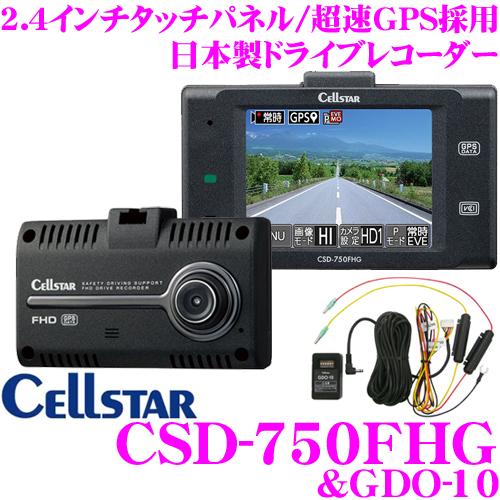 セルスター ドライブレコーダー CSD-750FHG+GDO-10 高画質200万画素 HDR FullHD録画 ナイトビジョン 駐車監視機能搭載 2.4インチタッチパネル液晶モニター 日本製国内生産3年保証付き