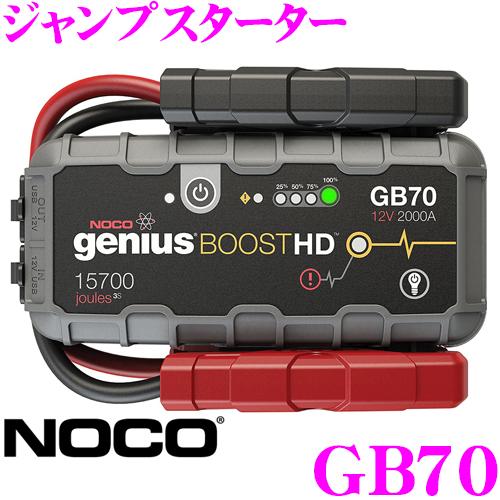 NOCO ノコ GB70 ジーニアスブーストプラス リチウム ジャンプスターター 12V/2000A LEDランプ付 8000ccガソリン車までの/6000ccまでのディーゼル車対応 日本正規品 5年保証 PSE準拠品