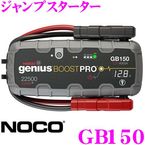NOCO ノコ GB150ジーニアスブーストプラス リチウム ジャンプスターター 12V/4000A LEDランプ付10000ccガソリン車までの/10000ccまでのディーゼル車対応 日本正規品 1年保証 PSE準拠品